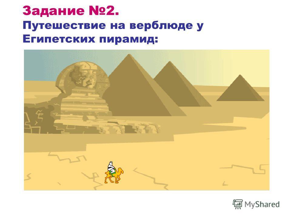 Задание 2. Путешествие на верблюде у Египетских пирамид: