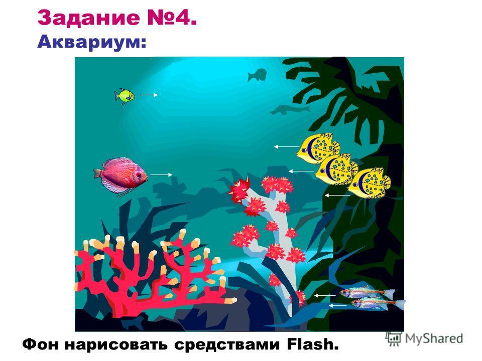 Задание 4. Аквариум: Фон нарисовать средствами Flash.