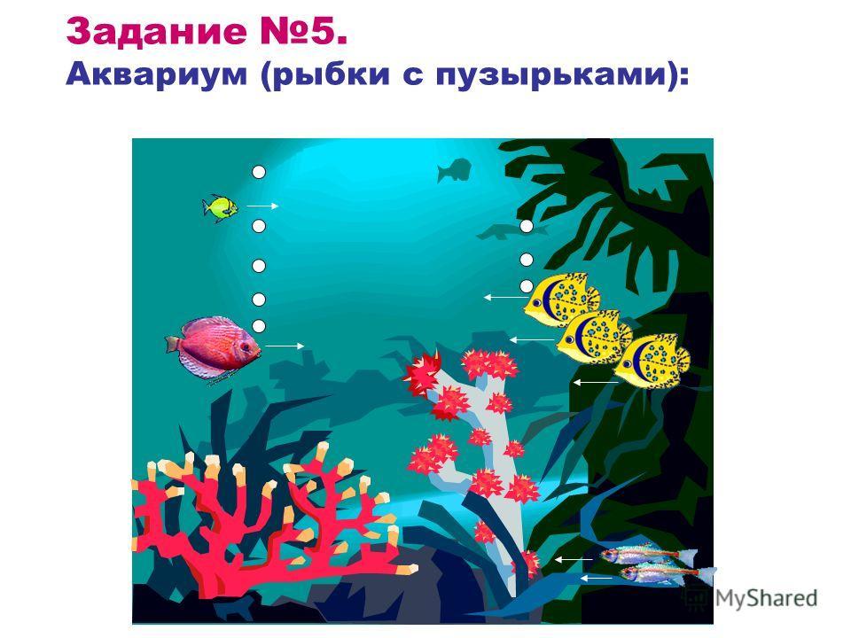 Задание 5. Аквариум (рыбки с пузырьками):