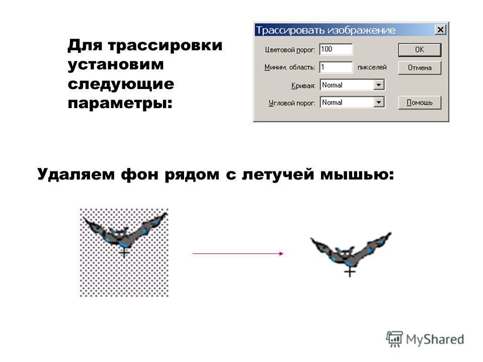 Для трассировки установим следующие параметры: Удаляем фон рядом с летучей мышью: