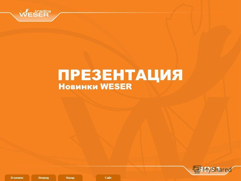 В началоВпередНазадСайт ПРЕЗЕНТАЦИЯ Новинки WESER