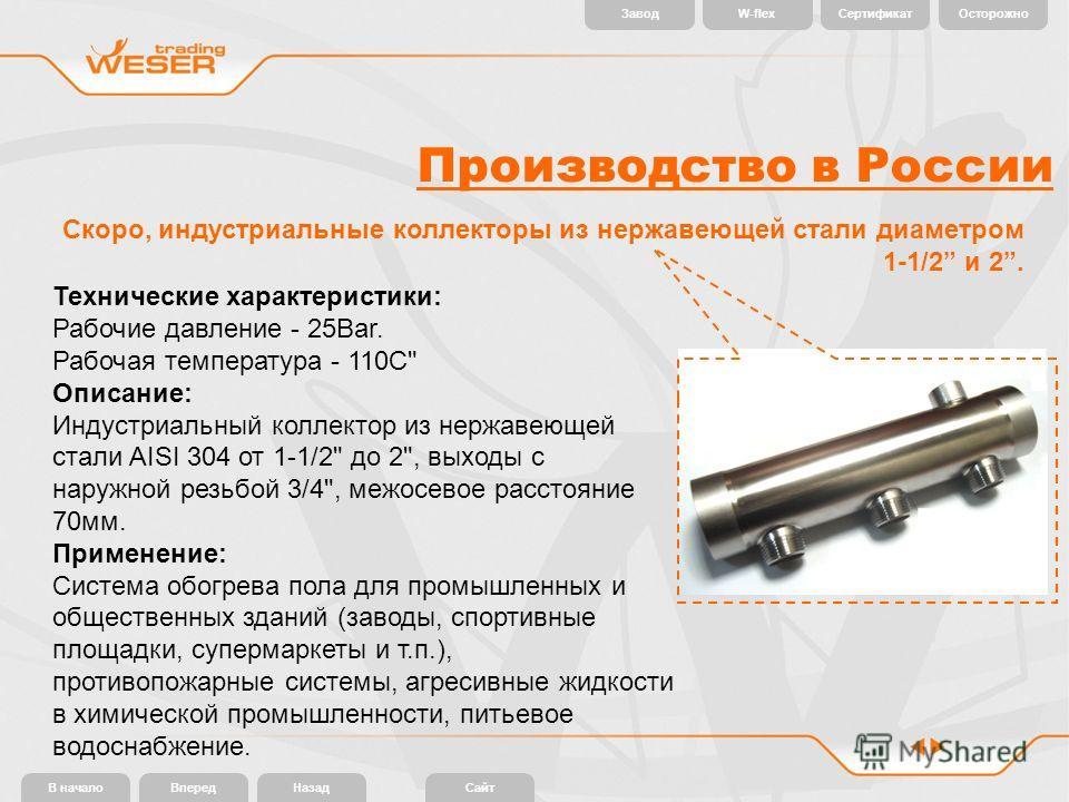 В началоВпередНазадСайт W-flexЗаводСертификатОсторожно Технические характеристики: Рабочие давление - 25Bar. Рабочая температура - 110С
