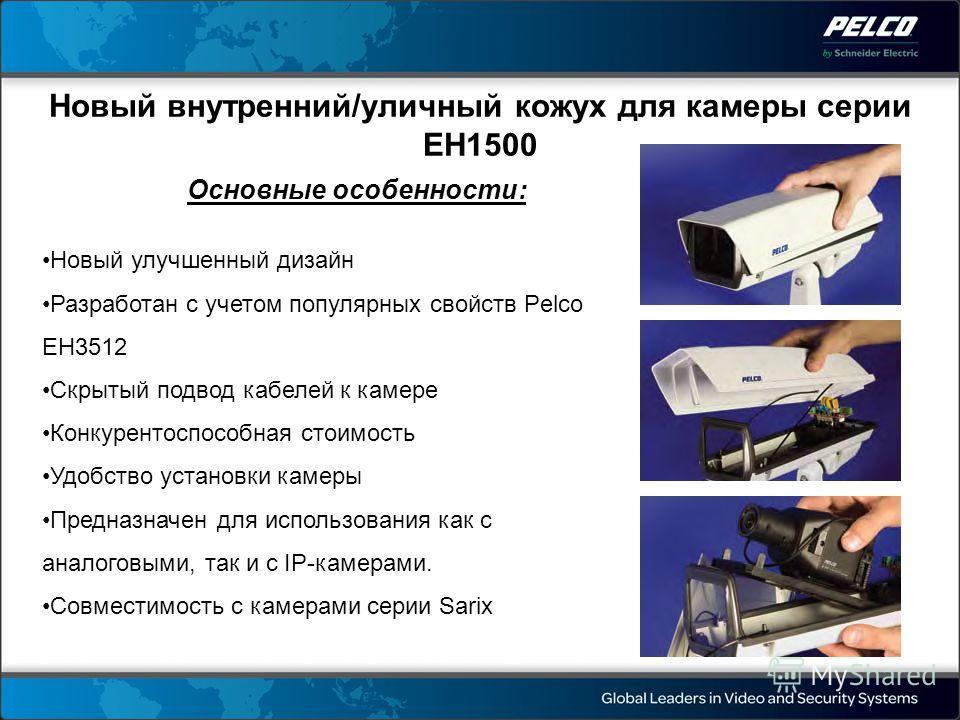 Новый внутренний/уличный кожух для камеры серии EH1500 Основные особенности: Новый улучшенный дизайн Разработан с учетом популярных свойств Pelco EH3512 Скрытый подвод кабелей к камере Конкурентоспособная стоимость Удобство установки камеры Предназна
