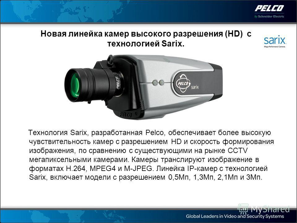 Новая линейка камер высокого разрешения (HD) с технологией Sarix. Технология Sarix, разработанная Pelco, обеспечивает более высокую чувствительность камер с разрешением HD и скорость формирования изображения, по сравнению с существующими на рынке CCT