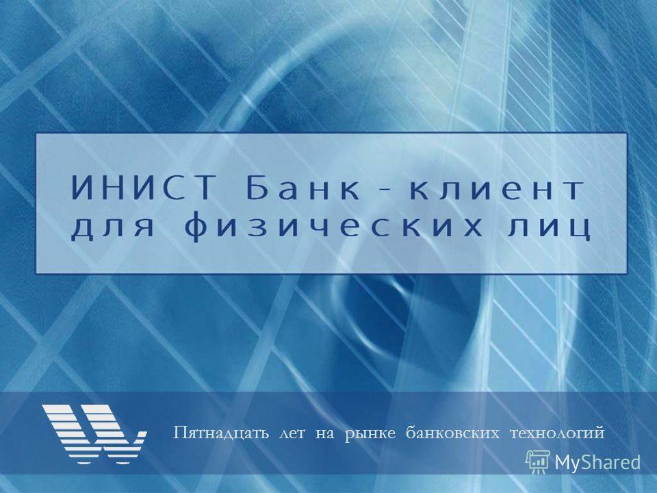 Пятнадцать лет на рынке банковских технологий