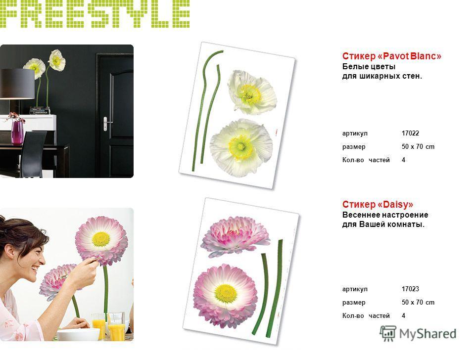 Стикер «Pavot Blanc» Белые цветы для шикарных стен. артикул17022 размер50 x 70 cm Кол-во частей4 Стикер «Daisy» Весеннее настроение для Вашей комнаты. артикул17023 размер50 x 70 cm Кол-во частей4