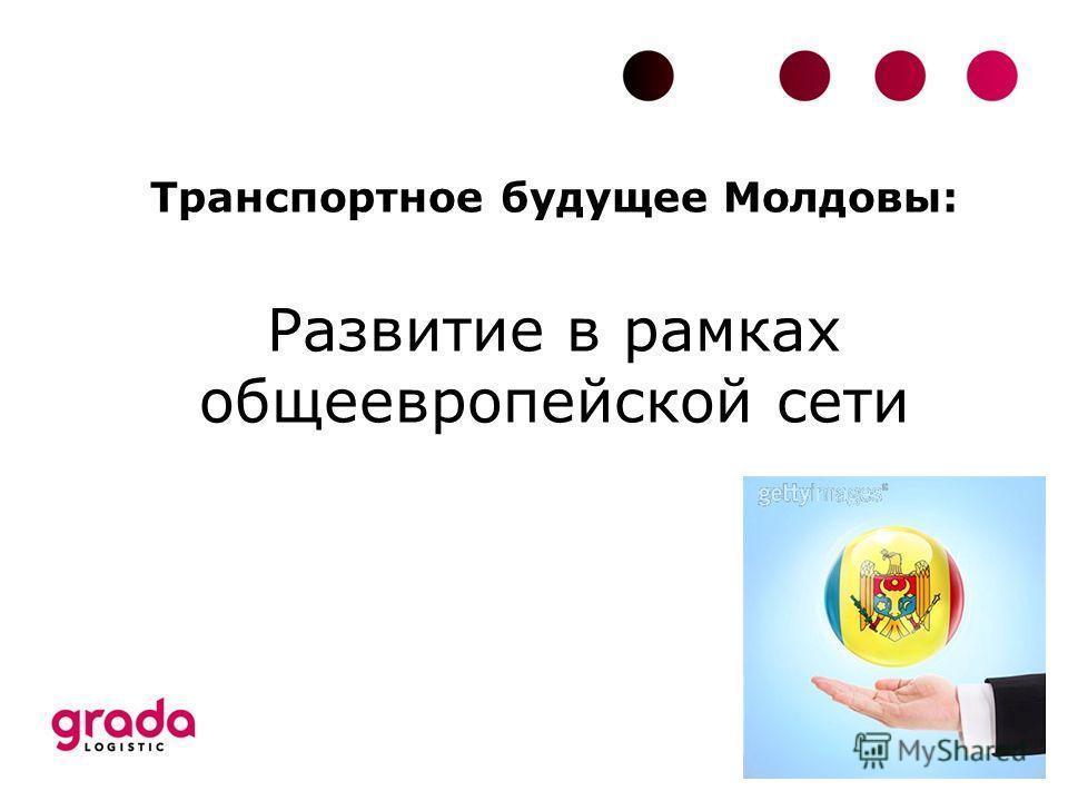 Транспортное будущее Молдовы: Развитие в рамках общеевропейской сети