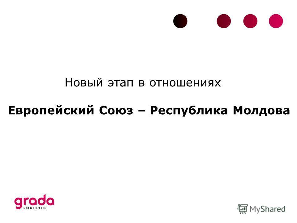 Новый этап в отношениях Европейский Союз – Республика Молдова