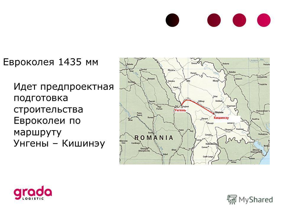 Евроколея 1435 мм Идет предпроектная подготовка строительства Евроколеи по маршруту Унгены – Кишинэу