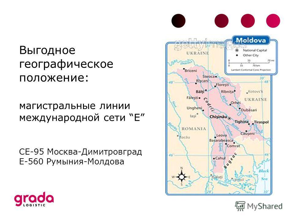 Выгодное географическое положение: магистральные линии международной сети Е CE-95 Москва-Димитровград Е-560 Румыния-Молдова