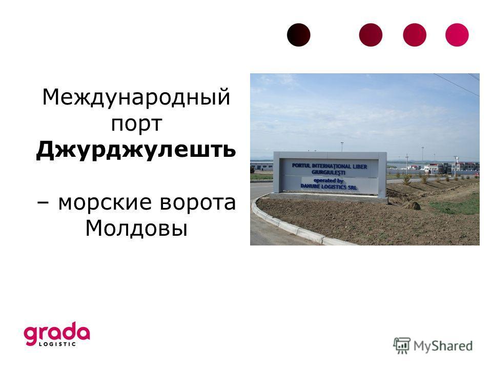 Международный порт Джурджулешть – морские ворота Молдовы