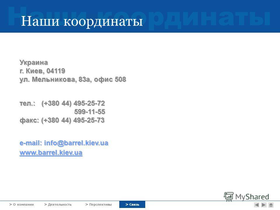 Наши координаты Украина г. Киев, 04119 ул. Мельникова, 83а, офис 508 тел.: (+380 44) 495-25-72 599-11-55 599-11-55 e-mail: info@barrel.kiev.ua e-mail: info@barrel.kiev.ua www.barrel.kiev.ua факс: (+380 44) 495-25-73 > О компании > Деятельность > Перс
