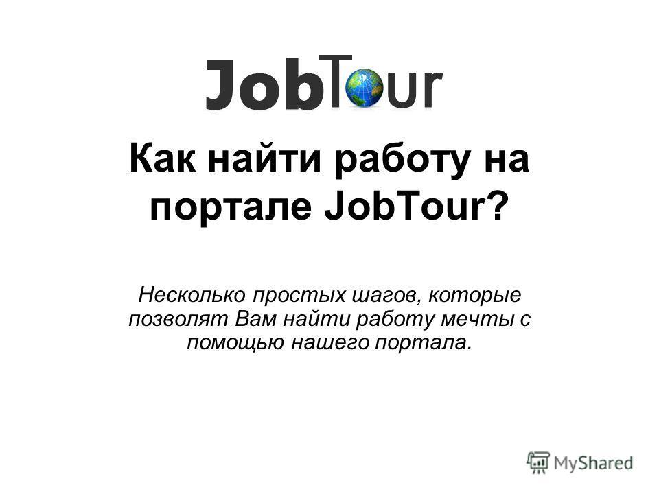 Как найти работу на портале JobTour? Несколько простых шагов, которые позволят Вам найти работу мечты с помощью нашего портала.