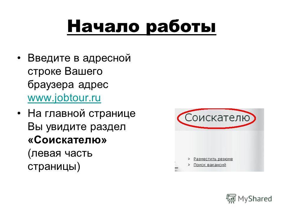 Начало работы Введите в адресной строке Вашего браузера адрес www.jobtour.ru www.jobtour.ru На главной странице Вы увидите раздел «Соискателю» (левая часть страницы)