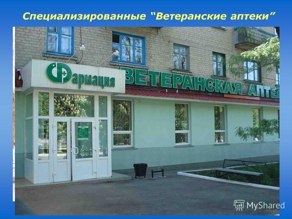 Специализированные Ветеранские аптеки Луганск Северодонецк Алчевск Стаханов Ровеньки Красный Луч Свердловск