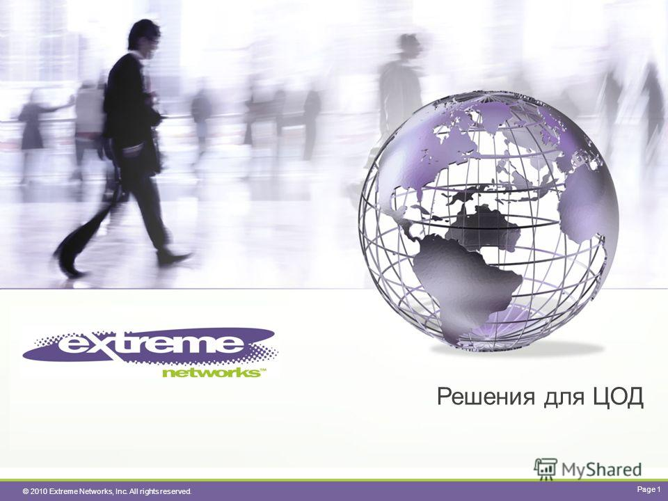 © 2010 Extreme Networks, Inc. All rights reserved. Решения для ЦОД Page 1