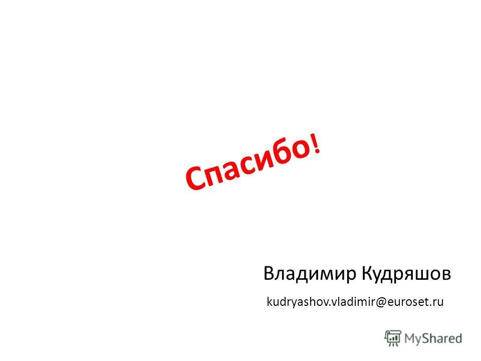 Спасибо ! Владимир Кудряшов kudryashov.vladimir@euroset.ru