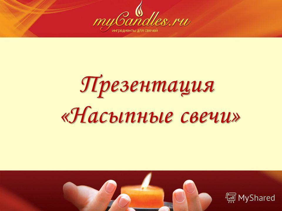 Презентация «Насыпные свечи»