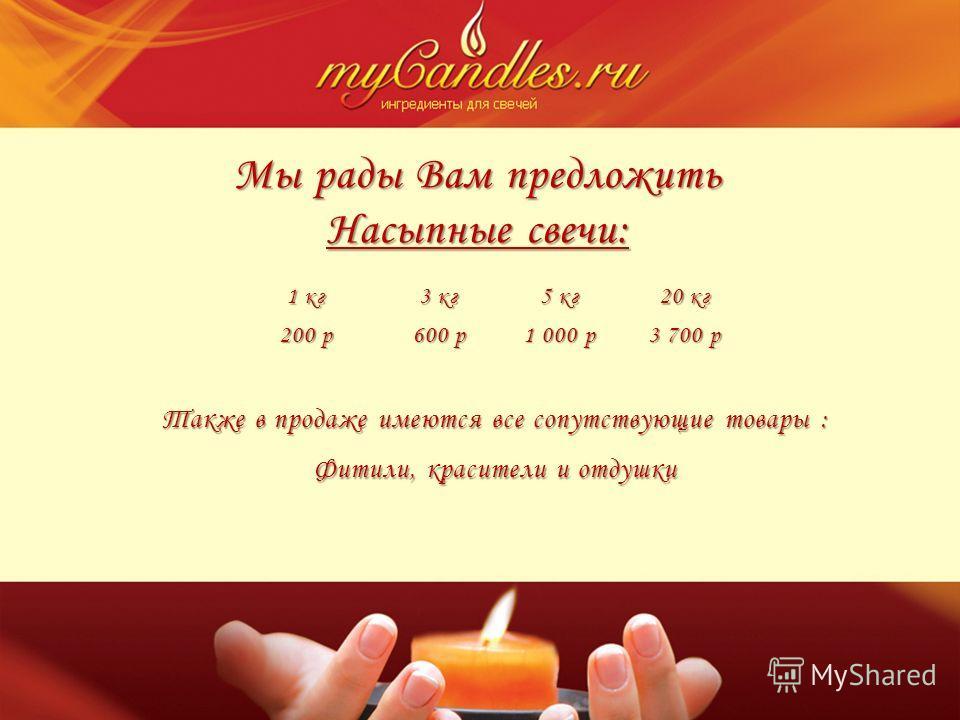 Мы рады Вам предложить Насыпные свечи: Также в продажe имеются все сопутствующие товары : Фитили, красители и отдушки 1 кг 3 кг 5 кг 20 кг 200 р 600 р 1 000 р 3 700 р