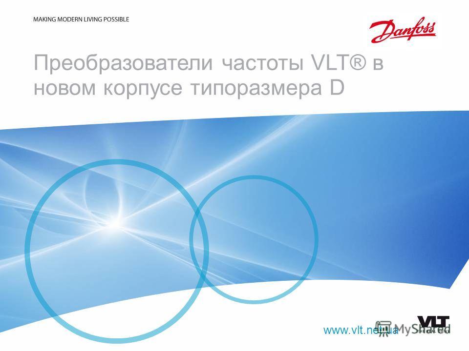 Преобразователи частоты VLT® в новом корпусе типоразмера D www.vlt.net.ua