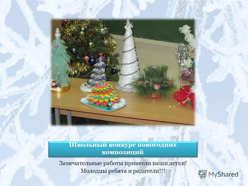Школьный конкурс новогодних композиций Замечательные работы принесли наши детки! Молодцы ребята и родители!!!