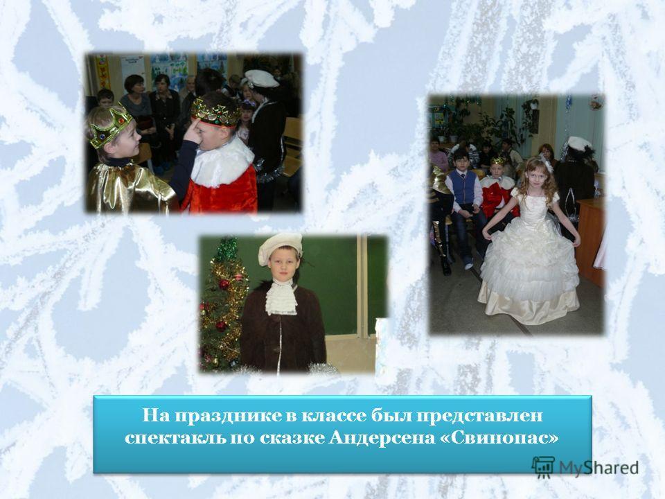 На празднике в классе был представлен спектакль по сказке Андерсена «Свинопас»