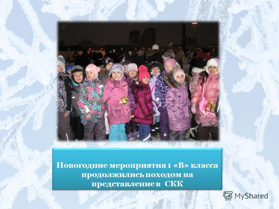 Новогодние мероприятия 1 «В» класса продолжились походом на представление в СКК