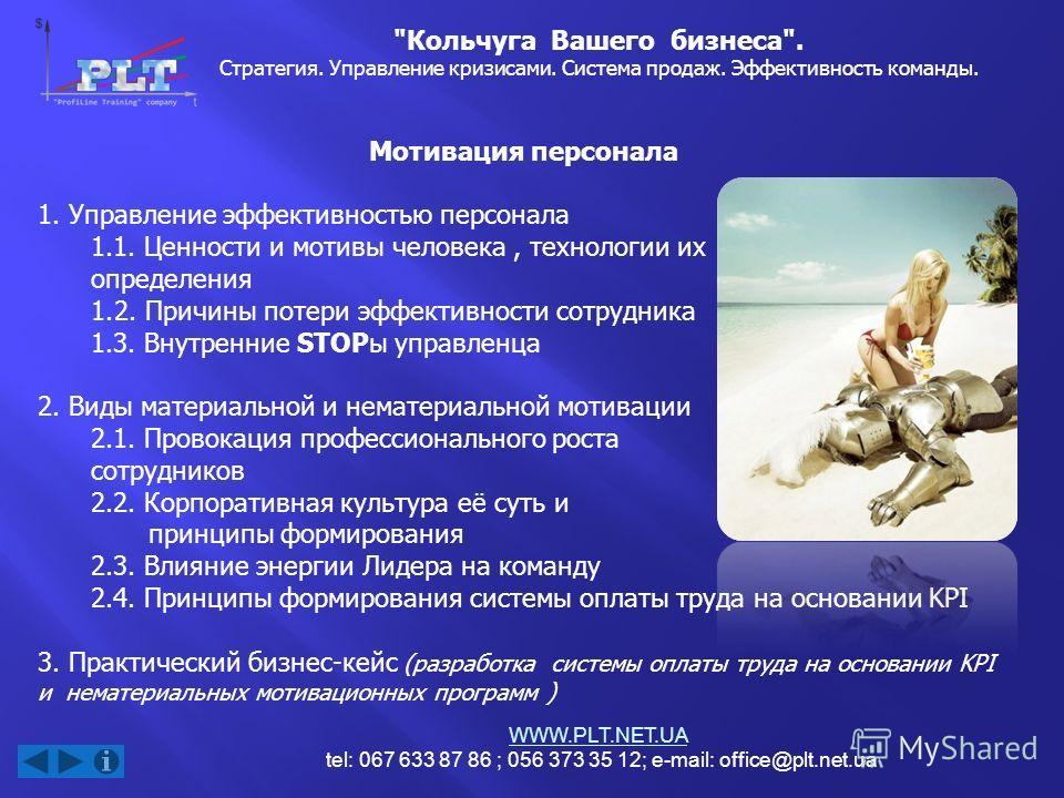 WWW.PLT.NET.UA tel: 067 633 87 86 ; 056 373 35 12; e-mail: office@plt.net.ua Система продажи – как основная система бизнеса 1. Построение системы продаж 1.1. Виды систем продаж, их плюсы и минусы 1.2. Фронт-офис и бэк-офис – «передовая» и «тылы» 1.3.