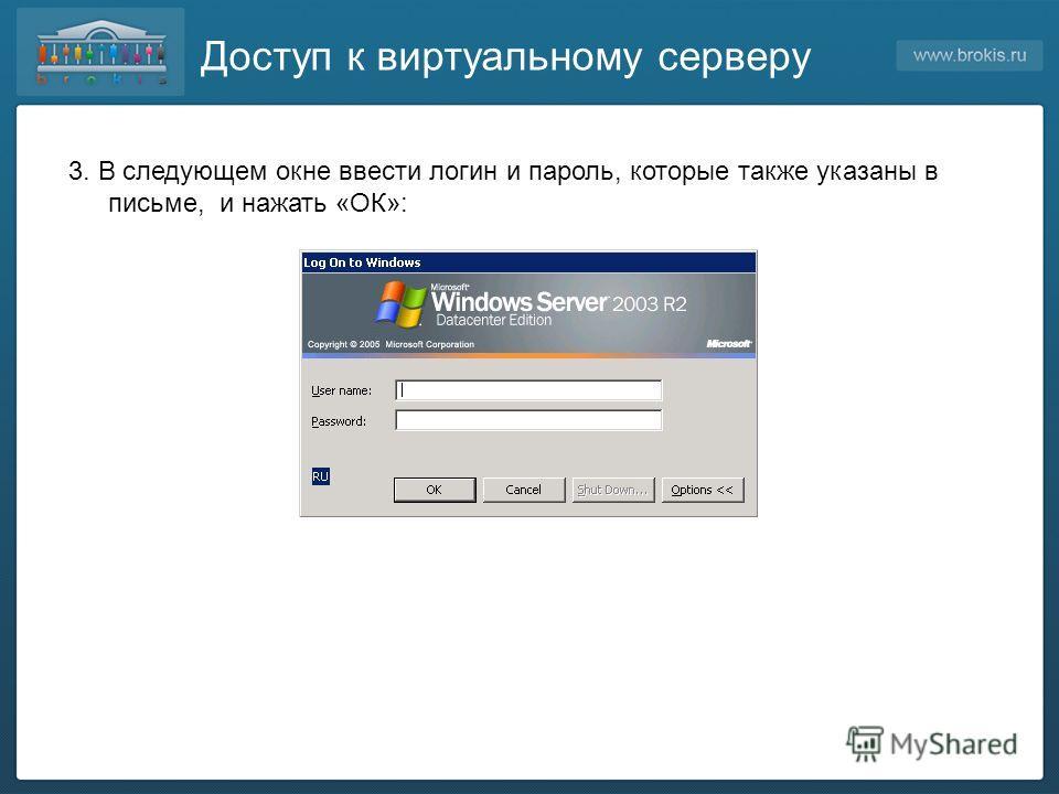 Доступ к виртуальному серверу 3. В следующем окне ввести логин и пароль, которые также указаны в письме, и нажать «ОК»: