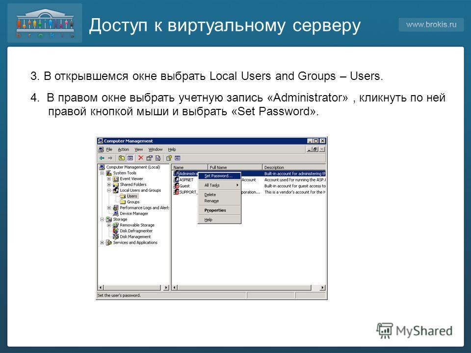 Доступ к виртуальному серверу 3. В открывшемся окне выбрать Local Users and Groups – Users. 4. В правом окне выбрать учетную запись «Administrator», кликнуть по ней правой кнопкой мыши и выбрать «Set Password».