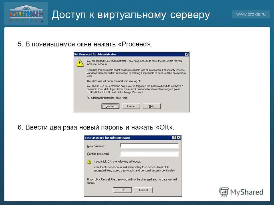 Доступ к виртуальному серверу 5. В появившемся окне нажать «Proceed». 6. Ввести два раза новый пароль и нажать «ОК».