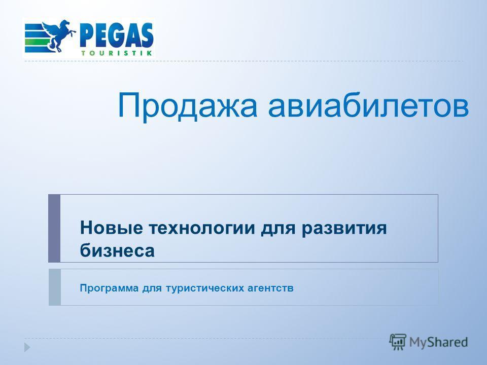 Продажа авиабилетов Новые технологии для развития бизнеса Программа для туристических агентств