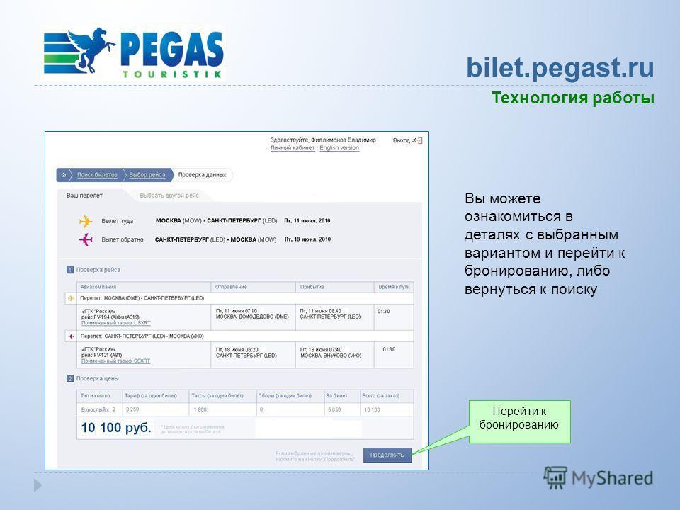 Вы можете ознакомиться в деталях с выбранным вариантом и перейти к бронированию, либо вернуться к поиску bilet.pegast.ru Технология работы Перейти к бронированию