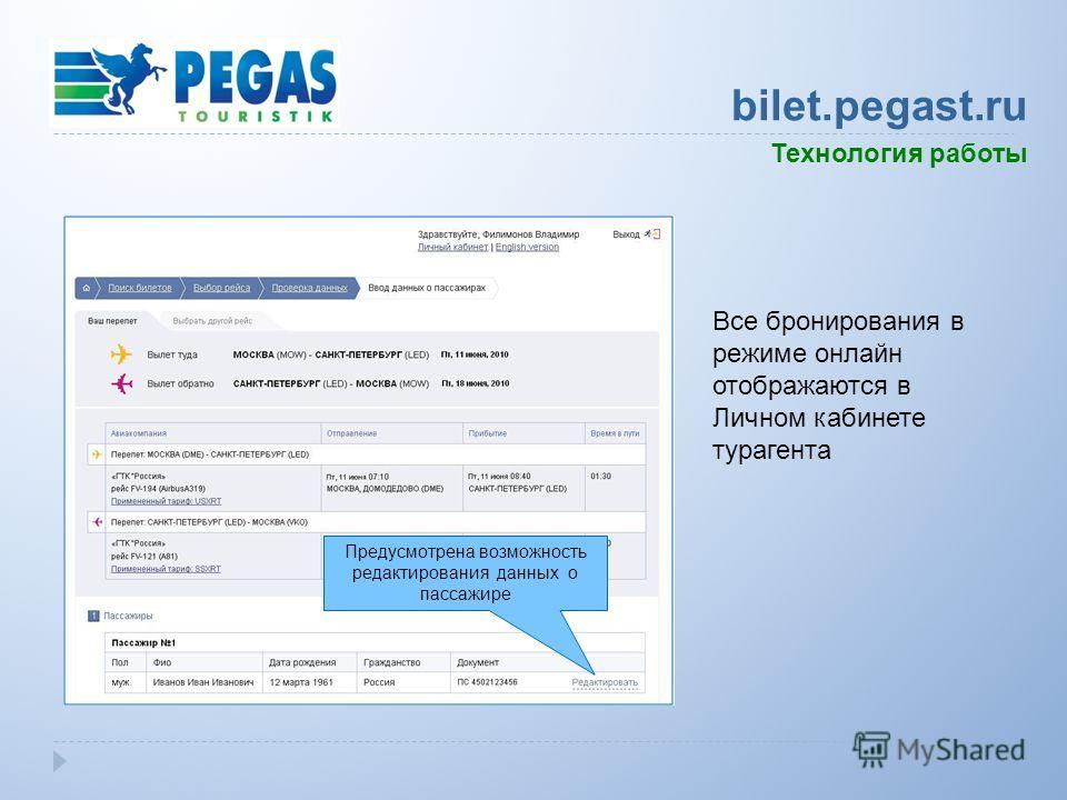 Все бронирования в режиме онлайн отображаются в Личном кабинете турагента bilet.pegast.ru Технология работы Предусмотрена возможность редактирования данных о пассажире