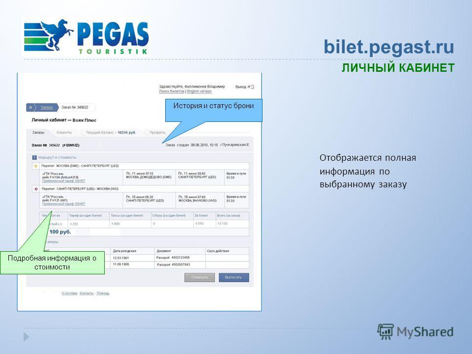bilet.pegast.ru ЛИЧНЫЙ КАБИНЕТ Отображается полная информация по выбранному заказу История и статус брони Подробная информация о стоимости