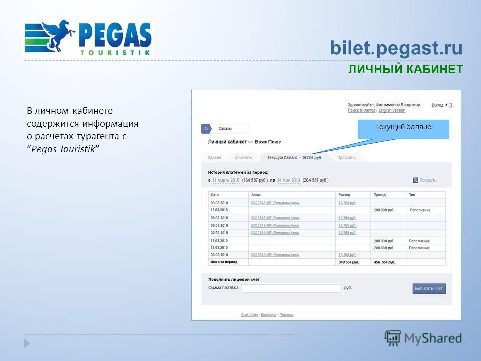 В личном кабинете содержится информация о расчетах турагента сPegas Touristik Текущий баланс bilet.pegast.ru ЛИЧНЫЙ КАБИНЕТ Текущий баланс