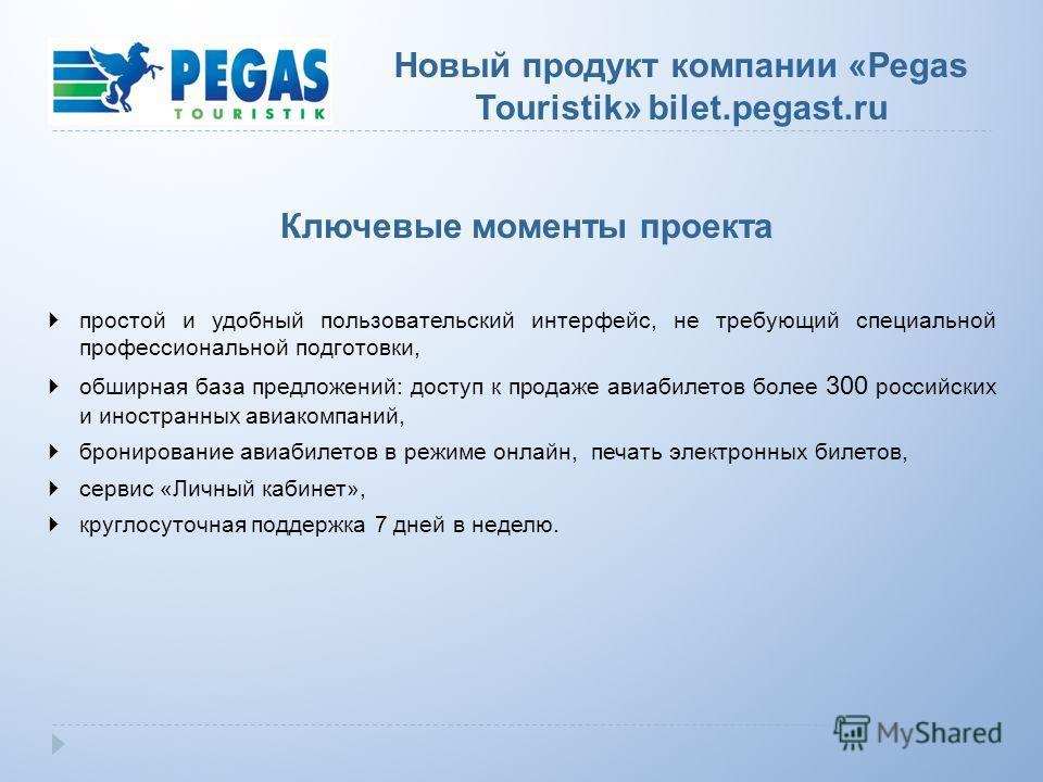 простой и удобный пользовательский интерфейс, не требующий специальной профессиональной подготовки, обширная база предложений: доступ к продаже авиабилетов более 300 российских и иностранных авиакомпаний, бронирование авиабилетов в режиме онлайн, печ