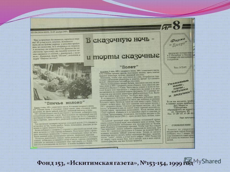 Фонд 153, «Искитимская газета», 153-154, 1999 год