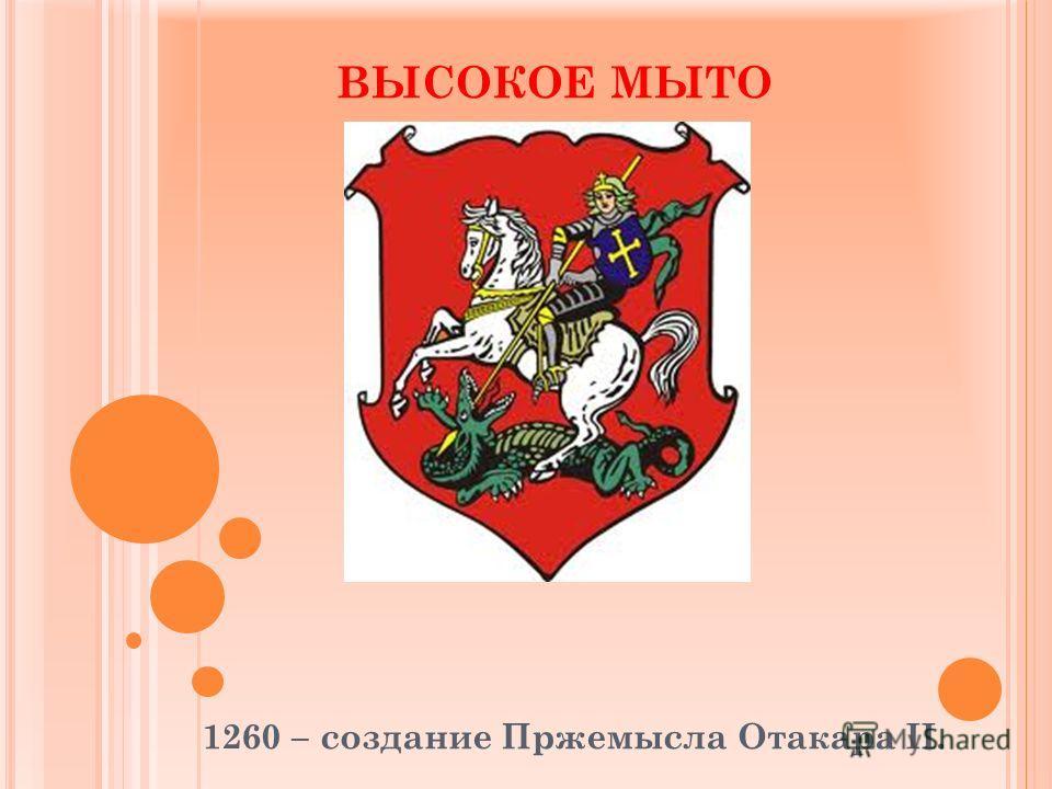 ВЫСОКOЕ МЫТО 1260 – создание Пржемысла Отакара II.