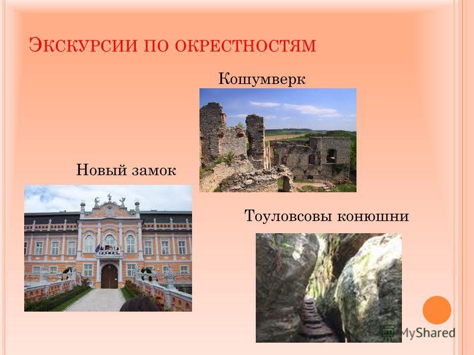Э КСКУРСИИ ПО ОКРЕСТНОСТЯМ Кошумверк Новый замок Тоуловсовы конюшни