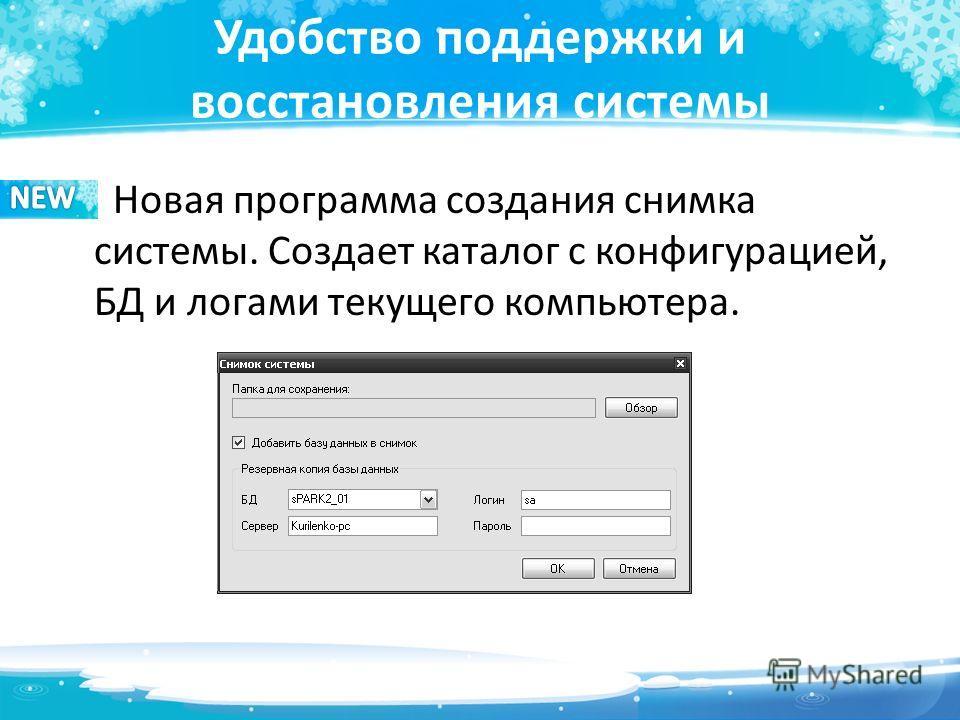 Новая программа создания снимка системы. Создает каталог с конфигурацией, БД и логами текущего компьютера. Удобство поддержки и восстановления системы