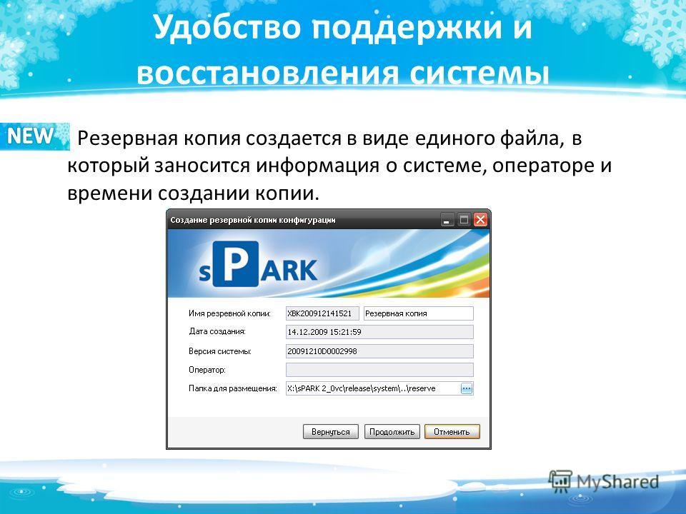 Резервная копия создается в виде единого файла, в который заносится информация о системе, операторе и времени создании копии. Удобство поддержки и восстановления системы