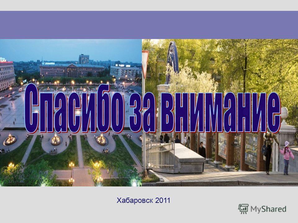 Хабаровск 2011