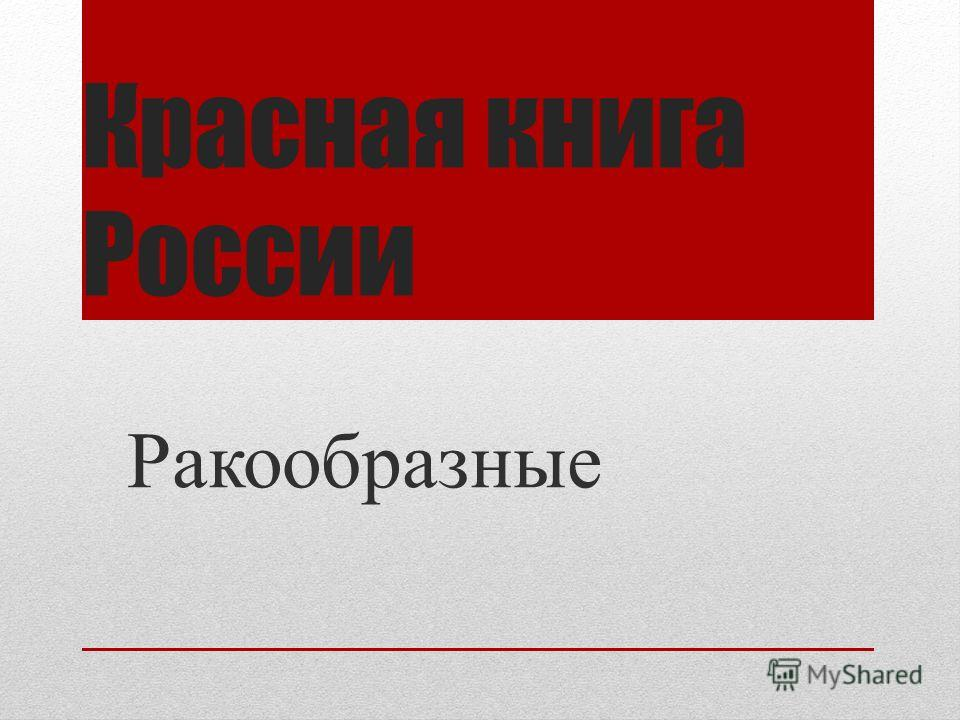 Красная книга России Ракообразные
