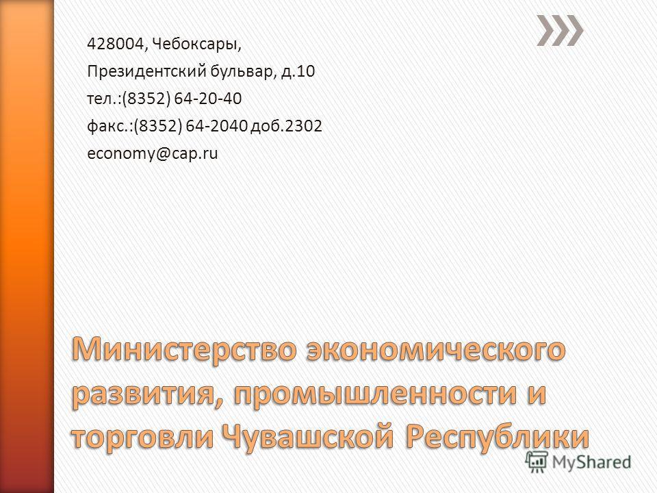 428004, Чебоксары, Президентский бульвар, д.10 тел.:(8352) 64-20-40 факс.:(8352) 64-2040 доб.2302 economy@cap.ru
