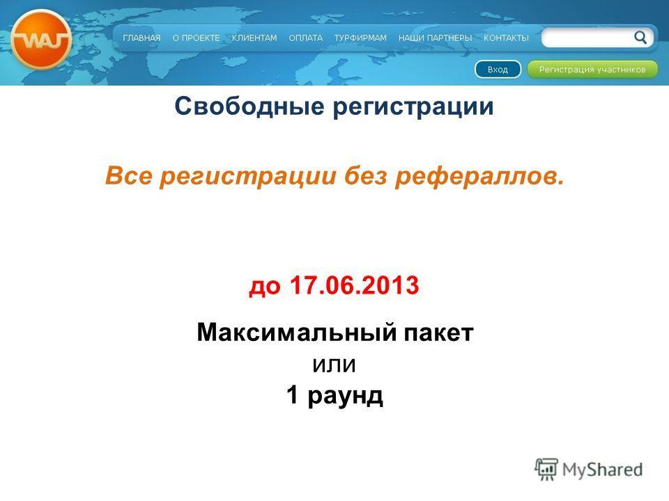 Свободные регистрации Все регистрации без рефераллов. Максимальный пакет или 1 раунд до 17.06.2013