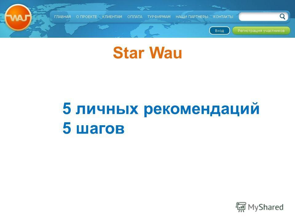 Star Wau 5 личных рекомендаций 5 шагов