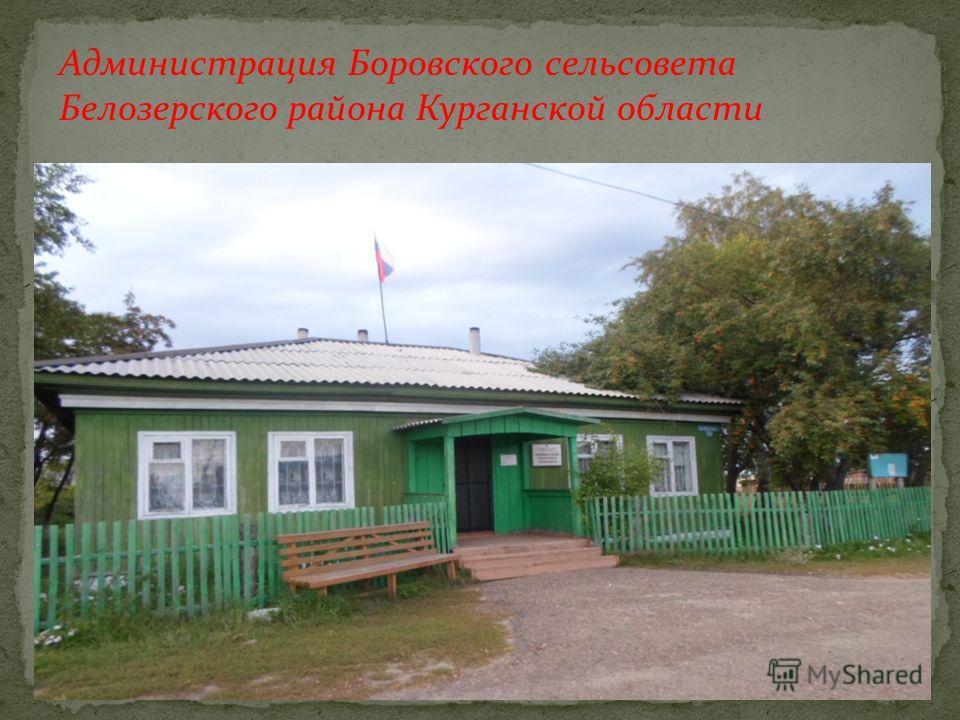 Администрация Боровского сельсовета Белозерского района Курганской области
