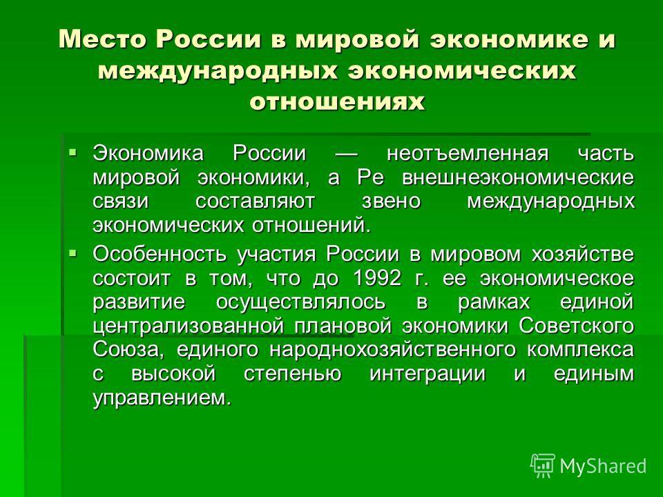 Место России в мировой экономике и международных экономических отношениях Экономика России неотъемленная часть мировой экономики, а Ре внешнеэкономические связи составляют звено международных экономических отношений. Экономика России неотъемленная ча