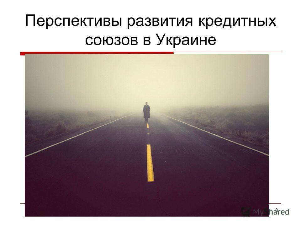 Перспективы развития кредитных союзов в Украине 8